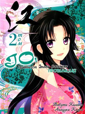 Скачать мангу Gou - Himetachi no Sengoku / Го: Принцесса Эпохи воюющих провинций